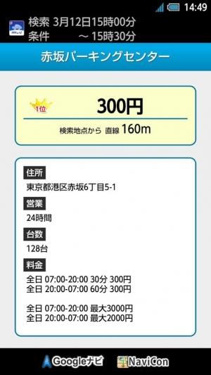 Androidアプリ「PPPark! -駐車場料金 最安検索-」のスクリーンショット 3枚目