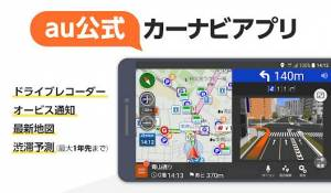Androidアプリ「au助手席ナビ カーナビ/渋滞情報/駐車場/高速道路料金/音声ナビ/最新地図/オービス/無料お試し可」のスクリーンショット 1枚目
