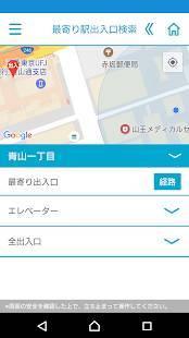 Androidアプリ「東京メトロアプリ【公式】 地下鉄の乗換案内(駅の乗換案内)・地下鉄路線図・運行情報などの電車アプリ」のスクリーンショット 2枚目