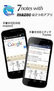 Androidアプリ「7notes with mazec (手書き日本語入力)」のスクリーンショット 1枚目