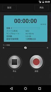 Androidアプリ「PCM録音 Pro」のスクリーンショット 1枚目
