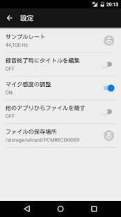 Androidアプリ「PCM録音 Pro」のスクリーンショット 5枚目