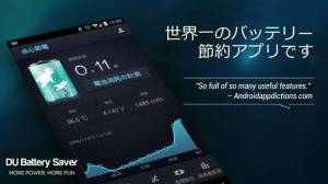 Androidアプリ「Du節電-バッテリー最適化+ウィジェット+電池情報&延長寿命」のスクリーンショット 1枚目