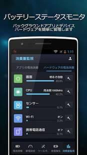 Androidアプリ「Du節電-バッテリー最適化+ウィジェット+電池情報&延長寿命」のスクリーンショット 5枚目