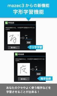 Androidアプリ「mazec3(手書きによるカンタン日本語入力)」のスクリーンショット 4枚目