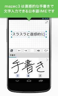 Androidアプリ「mazec3(手書きによるカンタン日本語入力)」のスクリーンショット 1枚目