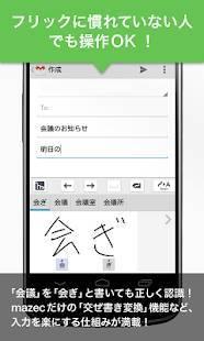 Androidアプリ「mazec3(手書きによるカンタン日本語入力)」のスクリーンショット 3枚目
