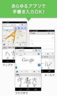 Androidアプリ「mazec3(手書きによるカンタン日本語入力)」のスクリーンショット 2枚目