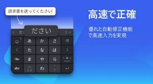 Androidアプリ「Microsoft SwiftKeyキーボード」のスクリーンショット 1枚目