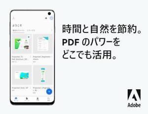 Androidアプリ「Adobe Acrobat Reader : PDF ビューア、エディター、クリエイター」のスクリーンショット 1枚目