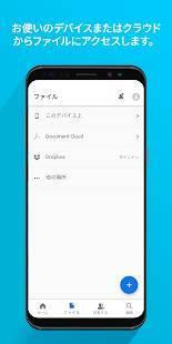 Androidアプリ「Adobe Acrobat Reader: PDFを閲覧・作成・編集」のスクリーンショット 4枚目