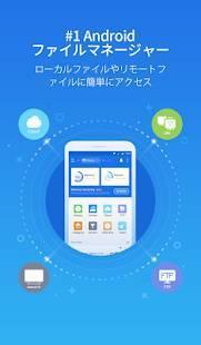 Androidアプリ「ES ファイルエクスプローラー」のスクリーンショット 1枚目