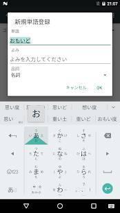 Androidアプリ「Google 日本語入力」のスクリーンショット 1枚目