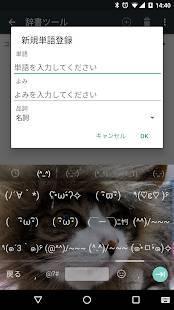 Androidアプリ「Google 日本語入力」のスクリーンショット 3枚目