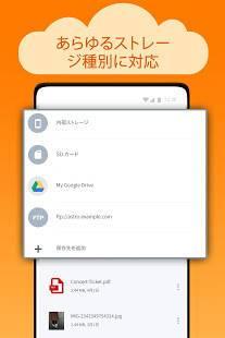 Androidアプリ「ASTROファイル管理ストレージエクスプローラー」のスクリーンショット 3枚目
