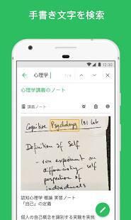 Androidアプリ「Evernote-メモを取り、メモを書き込み。ノート、メモ帳、プランナーとして使用」のスクリーンショット 3枚目