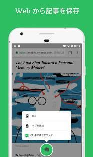 Androidアプリ「Evernote-メモを取り、メモを書き込み。ノート、メモ帳、プランナーとして使用」のスクリーンショット 4枚目
