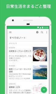 Androidアプリ「Evernote-メモを取り、メモを書き込み。ノート、メモ帳、プランナーとして使用」のスクリーンショット 1枚目