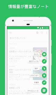 Androidアプリ「Evernote-メモを取り、メモを書き込み。ノート、メモ帳、プランナーとして使用」のスクリーンショット 2枚目