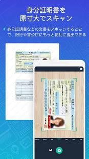 Androidアプリ「CamScanner スキャンPDF作成」のスクリーンショット 2枚目