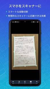 Androidアプリ「CamScanner スキャンアプリ、PDF 変換、OCR、書類 スキャンPDF作成、翻訳アプリ」のスクリーンショット 1枚目