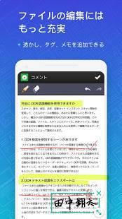 Androidアプリ「CamScanner スキャンPDF作成」のスクリーンショット 3枚目