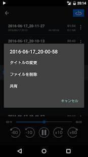 Androidアプリ「PCM録音」のスクリーンショット 4枚目