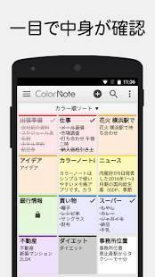 Androidアプリ「ColorNote カラーノート メモ帳 ノート 付箋」のスクリーンショット 5枚目
