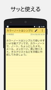 Androidアプリ「ColorNote カラーノート メモ帳 ノート 付箋」のスクリーンショット 1枚目