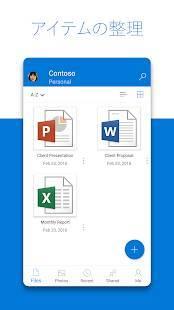 Androidアプリ「Microsoft OneDrive」のスクリーンショット 3枚目