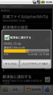 Androidアプリ「解凍ツール(ZIP/LHA/RAR/7z)日本語対応」のスクリーンショット 2枚目