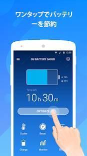 Androidアプリ「バッテリーセーバー & 節電 - DU Battery Saver」のスクリーンショット 1枚目
