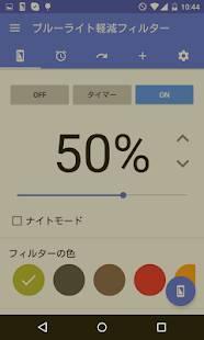 Androidアプリ「ブルーライト軽減フィルター 有料版ライセンスキー」のスクリーンショット 2枚目