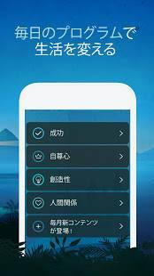 Androidアプリ「Relax Meditation: 瞑想とマインドフルネス」のスクリーンショット 2枚目
