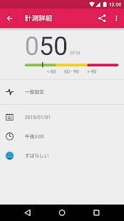 Androidアプリ「Runtastic Heart Rate PRO 心拍計」のスクリーンショット 5枚目