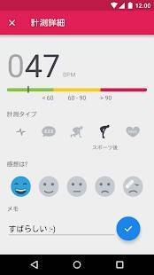Androidアプリ「Runtastic Heart Rate PRO 心拍計」のスクリーンショット 3枚目