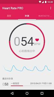 Androidアプリ「Runtastic Heart Rate PRO 心拍計」のスクリーンショット 1枚目