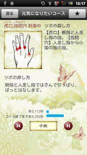 Androidアプリ「つぼ」のスクリーンショット 3枚目