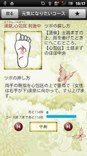 Androidアプリ「つぼ」のスクリーンショット 4枚目