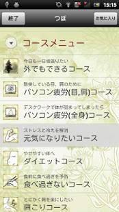Androidアプリ「つぼ」のスクリーンショット 2枚目
