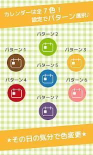Androidアプリ「ダイエットカレンダー(体重管理)」のスクリーンショット 3枚目