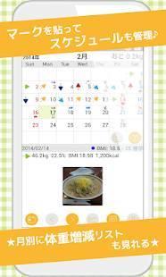 Androidアプリ「ダイエットカレンダー(体重管理)」のスクリーンショット 5枚目