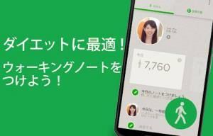 Androidアプリ「歩数計ならNoomウォーク:ダイエットの記録アプリ」のスクリーンショット 2枚目
