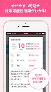 Androidアプリ「ラルーン:無料で生理/排卵日予測」のスクリーンショット 3枚目