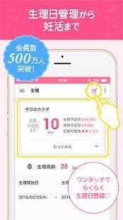 Androidアプリ「ラルーン:無料で生理/排卵日予測」のスクリーンショット 1枚目