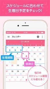 Androidアプリ「ラルーン:無料で生理/排卵日予測」のスクリーンショット 2枚目