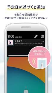 Androidアプリ「ルナルナ:無料で生理/排卵日予測 生理日管理アプリ」のスクリーンショット 4枚目