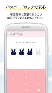 Androidアプリ「ルナルナ:無料で生理/排卵日予測 生理日管理アプリ」のスクリーンショット 5枚目