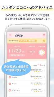 Androidアプリ「ルナルナ:無料で生理/排卵日予測 生理日管理アプリ」のスクリーンショット 2枚目
