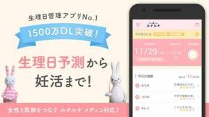Androidアプリ「ルナルナ:無料で生理/排卵日予測 生理日管理アプリ」のスクリーンショット 1枚目